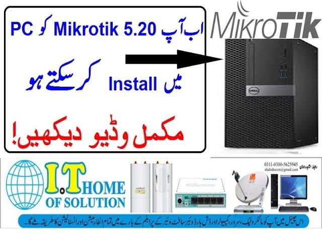 mikrotik 5.20 installation in pc step by step urdu/hindi