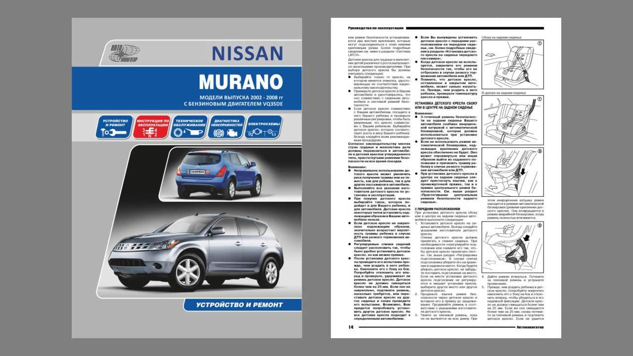 Nissan murano инструкция по эксплуатации