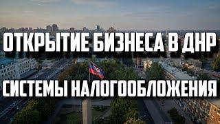 оТКРЫТИЕ БИЗНЕСА В ДНР! СИСТЕМЫ НАЛОГООБЛОЖЕНИЯ!