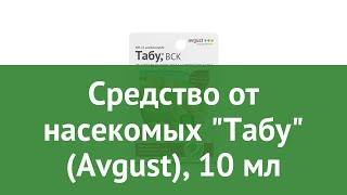 Средство от насекомых Табу (Avgust), 10 мл обзор ХЛ007991 производитель Фирма Август ЗАО (Россия)