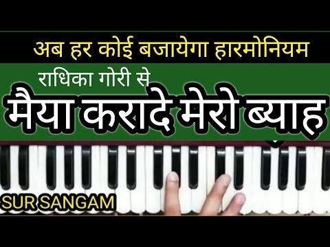 Radhika Gori Se II Maiya Karade Mero Byah II Krishna Bhajan II Sur sangam II Sing II Harmonium