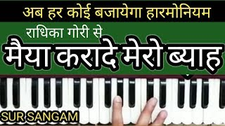 Download Radhika Gori Se II Maiya Karade Mero Byah II Krishna Bhajan II Sur sangam II Sing II Harmonium MP3 song and Music Video