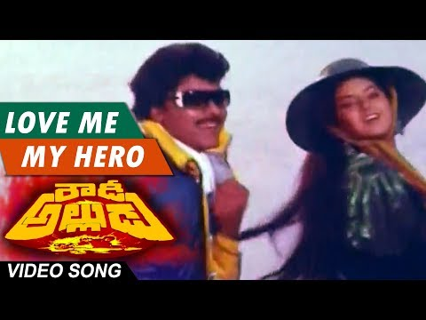 Love me my hero Full Song || Rowdy Alludu Telugu Movie || Chiranjeevi, Shobhana,