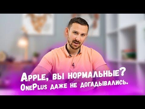 Apple отбирает ПОСЛЕДНЕЕ в IPhone 12 / OnePlus ПРИКРЫВАЕТ ЛАВОЧКУ