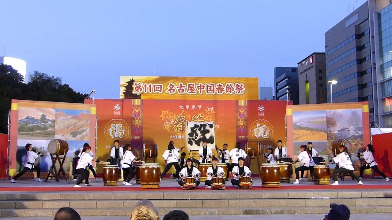 名古屋中國春節祭2017(日本福祉大學付屬高校 和太鼓部・楽鼓)絆 - YouTube