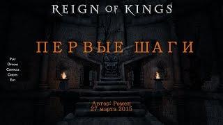 Первые шаги в Reign Of Kings