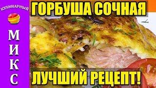 ГОРБУША в духовке. СОЧНАЯ -  лучший рецепт! | Salmon pink🐠👍