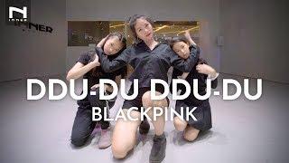 Private Class - DDU-DU DDU-DU - BLACKPINK - '뚜두뚜두'