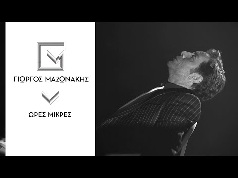 Γιώργος Μαζωνάκης - Ώρες Μικρές - Official Music Video - YouTube