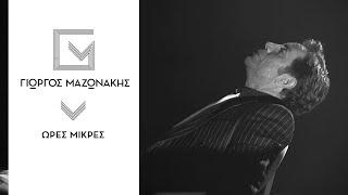 Γιώργος Μαζωνάκης - Ώρες Μικρές - Official Music Video