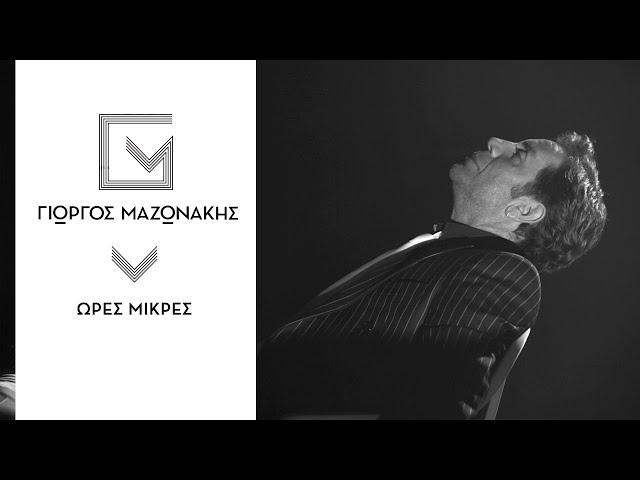 Γιώργος Μαζωνάκης - Ώρες Μικρές - Official Music Video - Giorgos Mazonakis