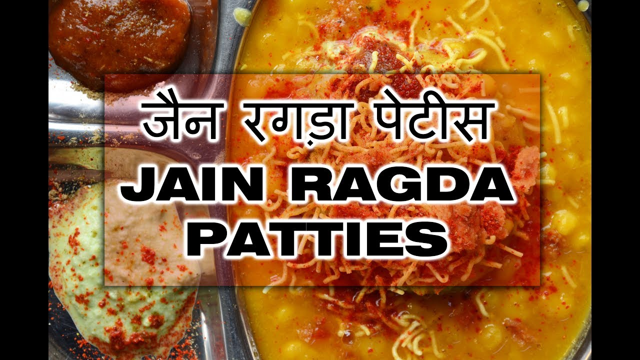 Jain Ragda Patties / Pattice / जैन रगड़ा पेटीस / Vegetarian and Jain Recipe