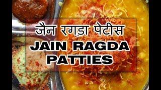 Jain Ragda Patties / Pattice / जैन रगड़ा पेटीस / Vegetarian and Jain Recipe
