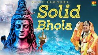 Solid Bhola || Haryanvi Superhit Bhole Song || Sapna || Mor Bhagti Bhajans