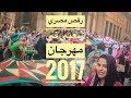 رقص مصري شعبي في مهرجان 2017