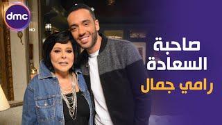 صاحبة السعادة - الموسم الثاني | المطرب والملحن رامي جمال | 2-12-2019 الحلقة كاملة