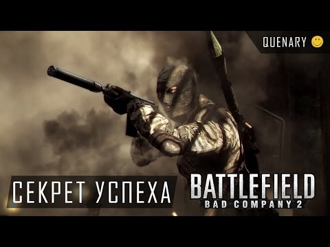 Секрет успеха Battlefield: Bad Company 2