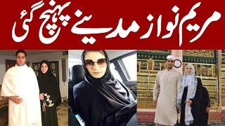 Maryam Nawaz In Makkah With Her Son IN Urdu/Hindi