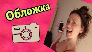 кАК сделать ОБЛОЖКУ ДЛЯ ВИДЕО на телефоне?  HOW to make a cover for a video on your phone?