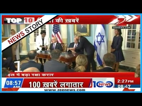 Top 10 World   America to give funds to Israel for Army development