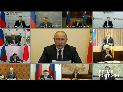 Обращение Владимира Путина по ситуации с коронавирусом. 28.04.2020