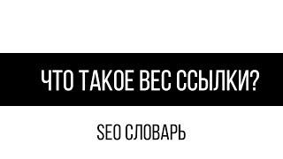 Что такое вес ссылки? / SEO словарь