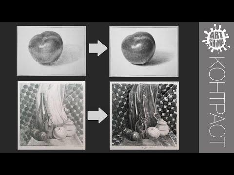 КОНТРАСТ / Как нарисовать объекты материальными