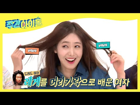 (Weekly Idol EP.259) GFRIEND, Album genre express with body