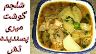 Shaljam gosht/Shaljam ka shorba Recipe by Maria