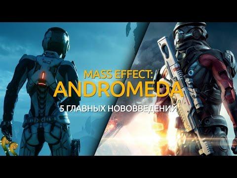 подробности,Инициатива Андромеда, Andromeda, информация, MEAndromeda, андромеда