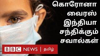 Corona Virus India Situation | கொரோனா வைரஸ் இந்தியாவின் உண்மை நிலை இதுதான்