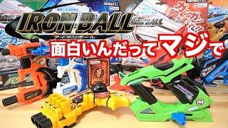 アイアンボールが面白くて悔しい。
