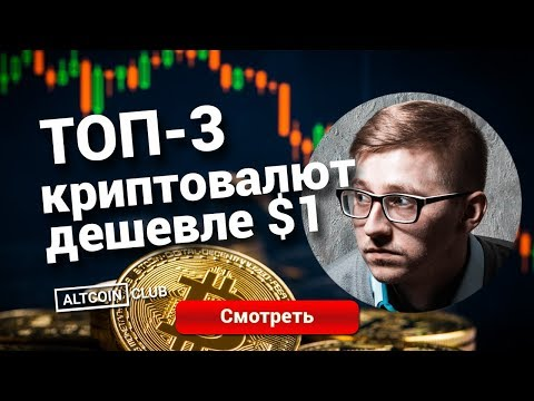 ТОП-3 перспективных криптовалют дешевле $1 для инвестирования в 2018 году