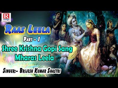 Gopi Sang Krishna Maharas Lila Part 1 || Dehati Krishna Ras Leela 2016 || Brijesh Kumar Shastri