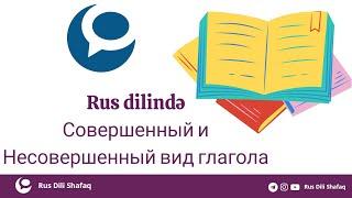 Rus Dili Shafaq- Совершенный и Несовершенный вид глагола (Soverşennıy Və Nesoverşennıy)
