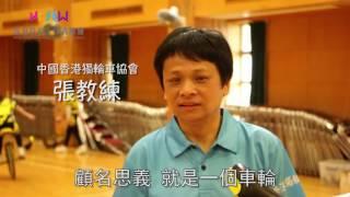 黃楚標學校 unicycle 2017