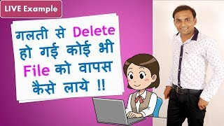 Recover Deleted file From Computer | Hard Drive | Pen Drive | Memory Card | phone Memory | Hindi
