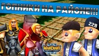 #455 ШОК! ГОПНИКИ НА РАЙОНЕ!!! [Ты идиот? 5 уровень] - Играем в Warcraft 3
