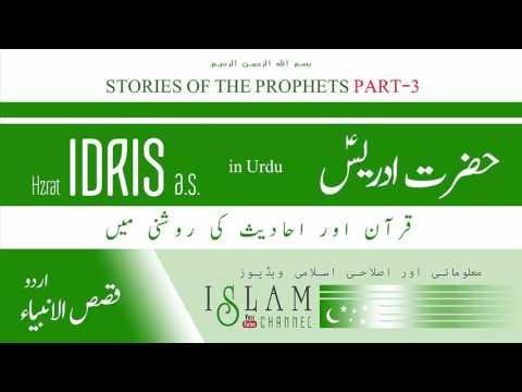 Story of Prophet Hazrat Idris as. Urdu Mukammal - Qasas ul Ambiya Story : 3