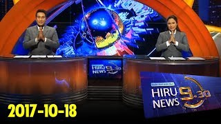 Hiru News 9.30 PM | 2017-10-18