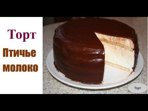 Торт Птичье молоко  Пошаговый рецепт с описанием