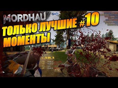 Самые кровавые и эпичные моменты MORDHAU / МОРДХАУ №10
