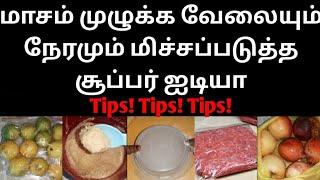 100% இனி மாசம் முழுக்க வேலையிஇல்லை நேரமும் மிச்சம்   Useful Kitchen Tips