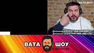Андрей Полтава онлайн стрим 03.12.2017 прямой эфир