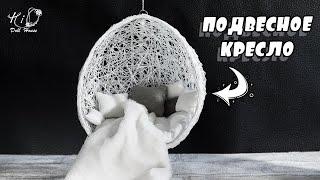как сделать яйца для кукол