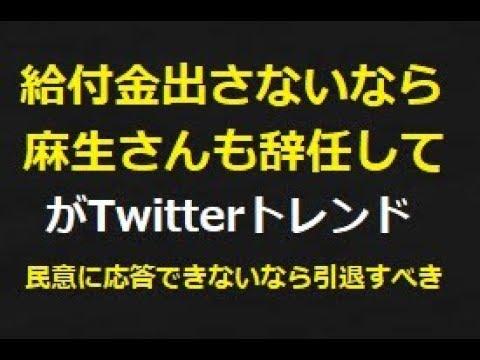 【隠居TV】定額給付金「麻生さんも辞任して!」