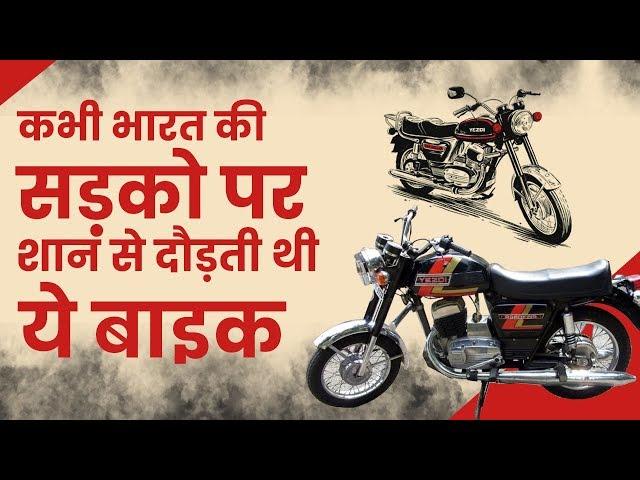 आप भूल गए होंगे लेकिन India की Roads पर Yezdi Bike का जलवा हुआ करता था