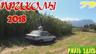 ПРИКОЛЫ 2018 апрель #79 смотреть прикол  Ржать здесь