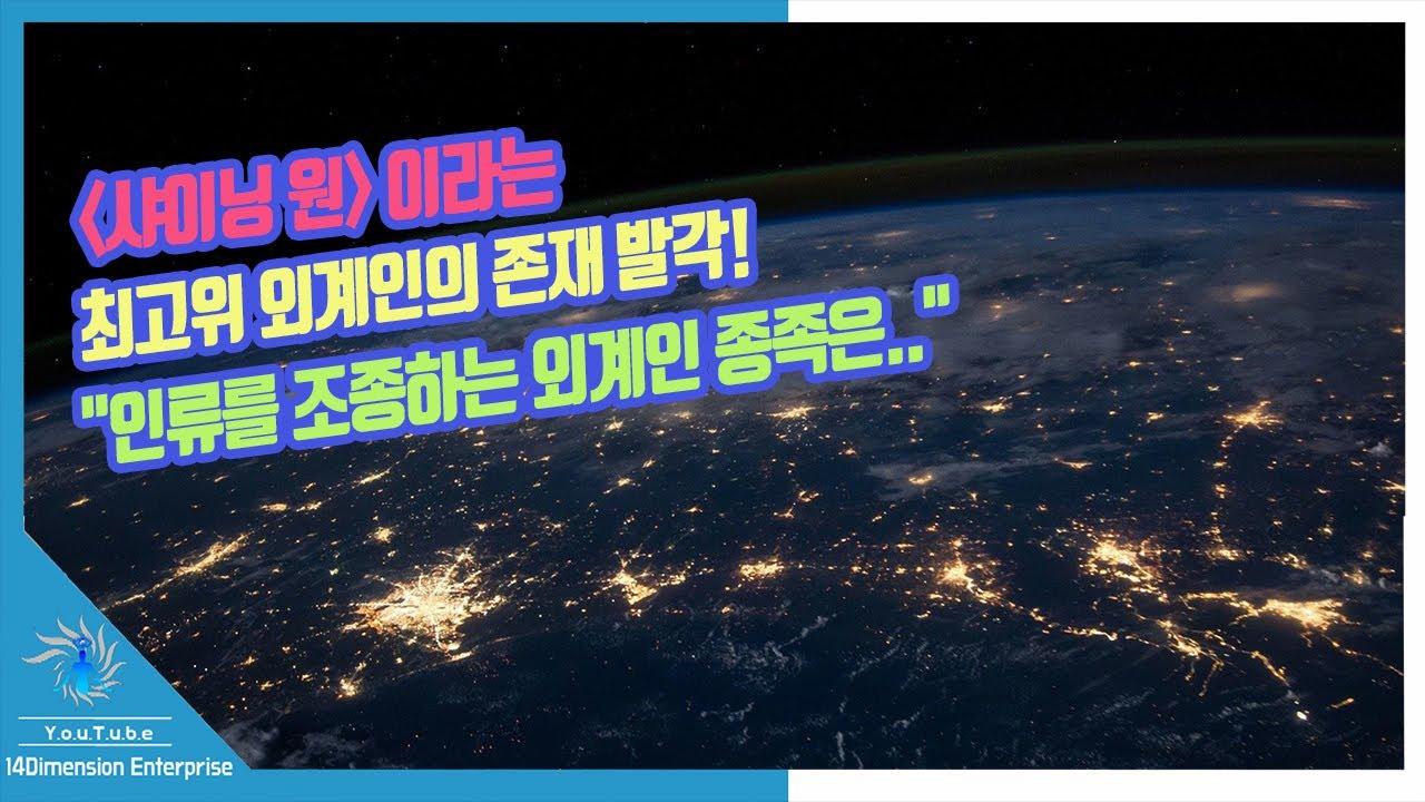 """「샤이닝 원」이라는 최고위 외계인의 존재 발각! 기자가 폭로 """"인류를 조종하는 외계인 종족은.."""""""