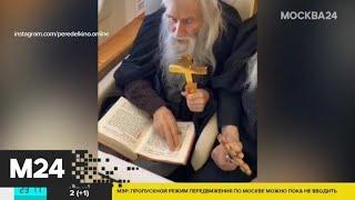 Схиархимандрит Илий помолился за Россию на спецсамолете - Москва 24